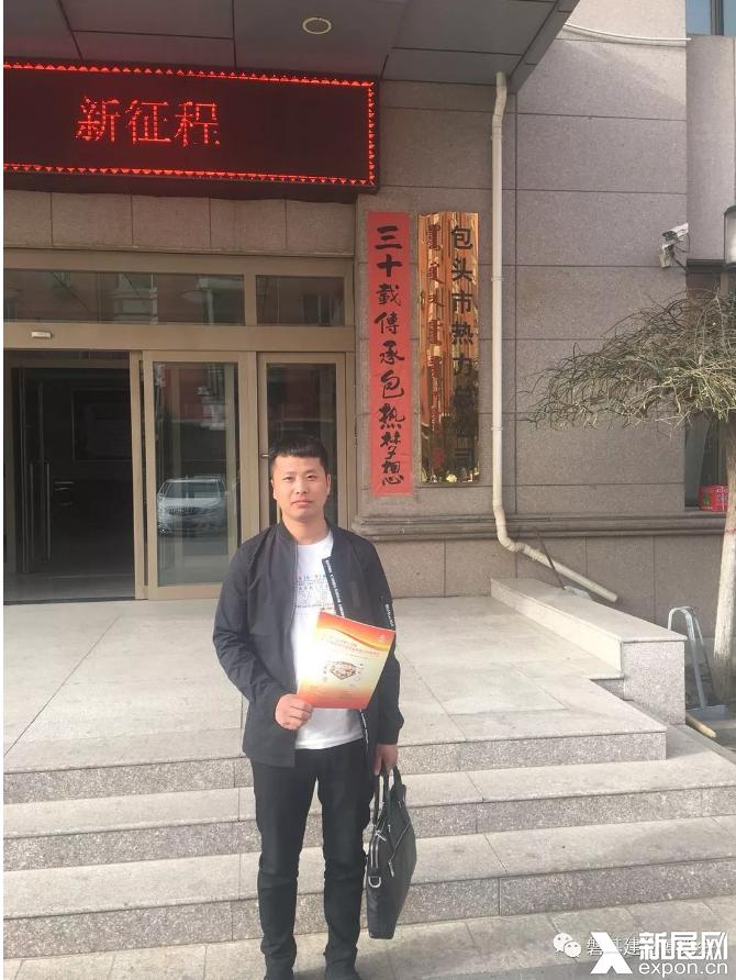 2018第六届内蒙古国际室内供暖系统及建筑新能源设备展组委会走访包头热力公司