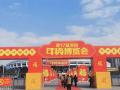 2020第18届深圳龙岗年货博览会