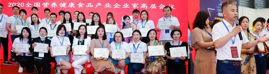 2021第七届上海酵酵素展、第五届上海燕窝展新闻发布会成功召开