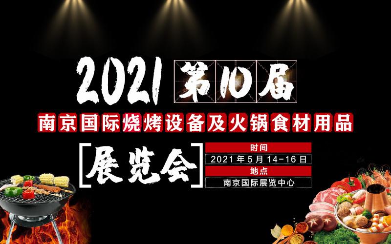 2021第10届南京国际烧烤设备及火锅食材用品展览会(取消)